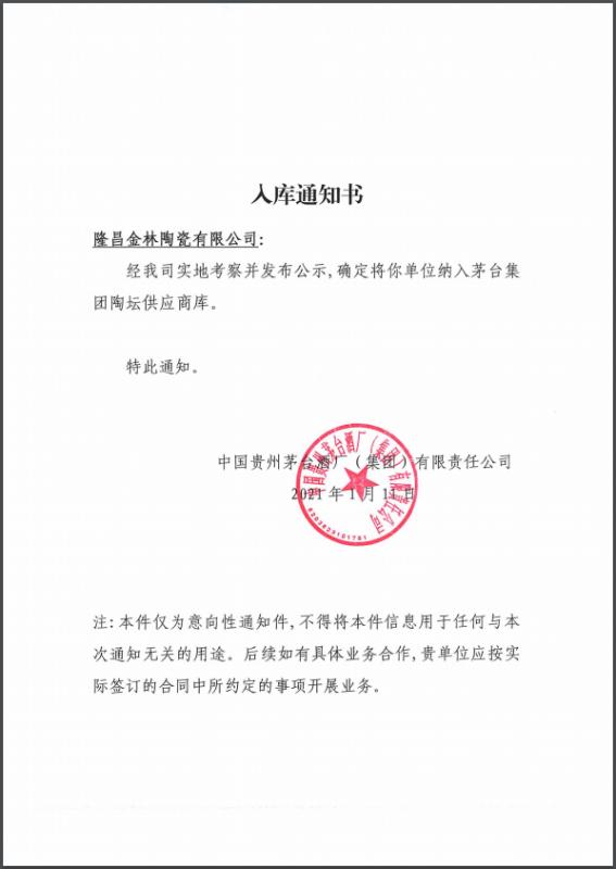 金林陶瓷連任茅臺集團陶壇供應商