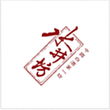 瀘州土陶酒壇
